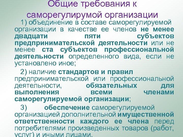 Общие требования к саморегулирумой организации 1) объединение в составе саморегулируемой организации в качестве ее