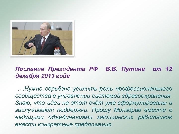 Послание Президента РФ декабря 2013 года В. В. Путина от 12 . . Нужно