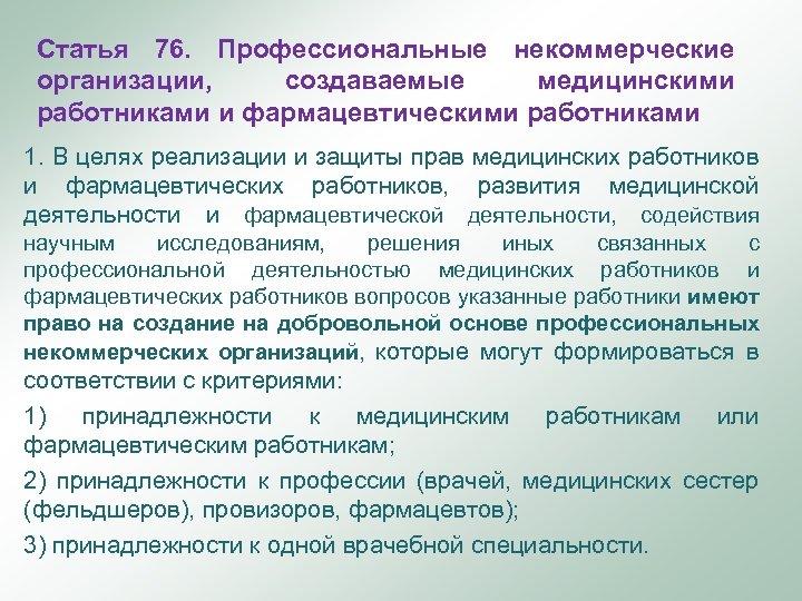 Статья 76. Профессиональные некоммерческие организации, создаваемые медицинскими работниками и фармацевтическими работниками 1. В целях