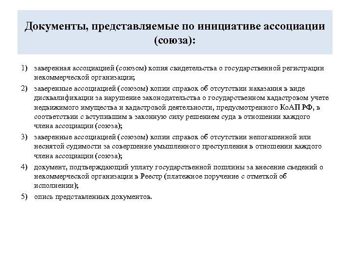 Документы, представляемые по инициативе ассоциации (союза): 1) заверенная ассоциацией (союзом) копия свидетельства о государственной