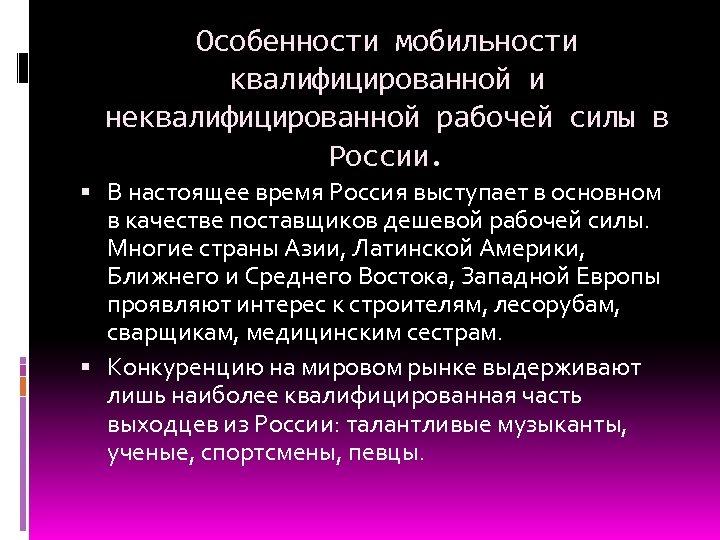 Особенности мобильности квалифицированной и неквалифицированной рабочей силы в России. В настоящее время Россия выступает