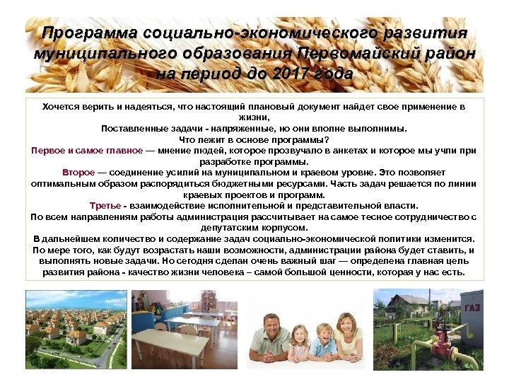 Программа социально-экономического развития муниципального образования Первомайский район на период до 2017 года Хочется верить