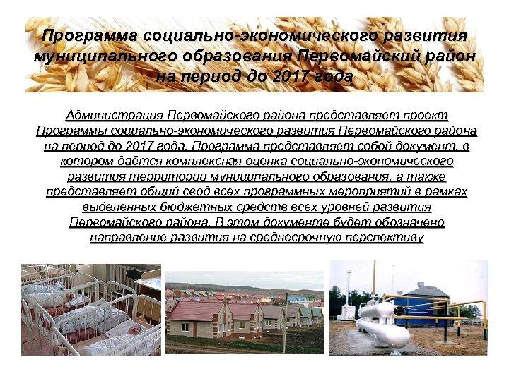 Программа социально-экономического развития муниципального образования Первомайский район на период до 2017 года Администрация Первомайского