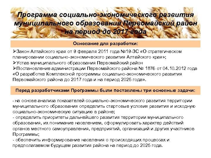Программа социально-экономического развития муниципального образования Первомайский район на период до 2017 года Основание для