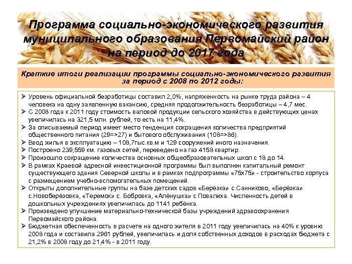 Программа социально-экономического развития муниципального образования Первомайский район на период до 2017 года Краткие итоги