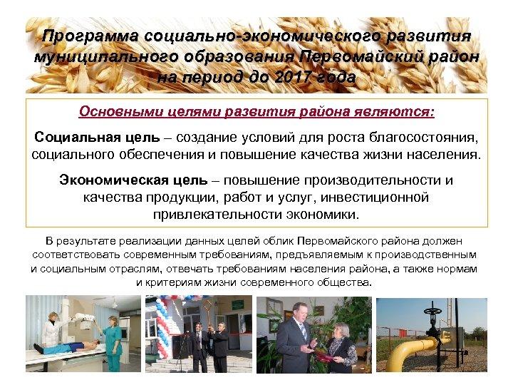 Программа социально-экономического развития муниципального образования Первомайский район на период до 2017 года Основными целями