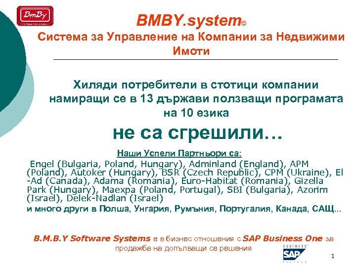 BMBY. system© Система за Управление на Компании за Недвижими Имоти Хиляди потребители в стотици