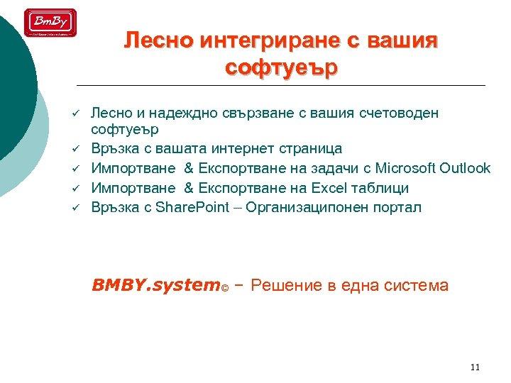 Лесно интегриране с вашия софтуеър ü ü ü Лесно и надеждно свързване с вашия