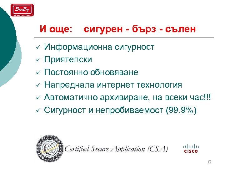 И още: ü ü ü сигурен - бърз - сълен Информационна сигурност Приятелски Постоянно