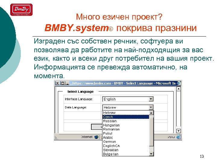 Много езичен проект? BMBY. system© покрива празнини Изграден със собствен речник, софтуера ви позволява