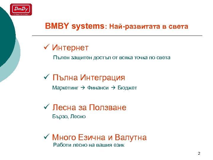 BMBY systems: Най-развитата в света ü Интернет Пълен защитен достъп от всяка точка по