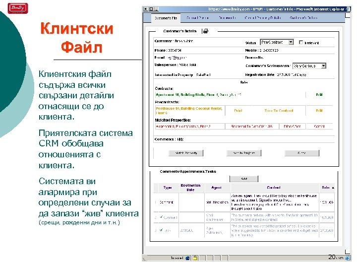 Клинтски Файл Клиентския файл съдържа всички свързани детайли отнасящи се до клиента. Приятелската система
