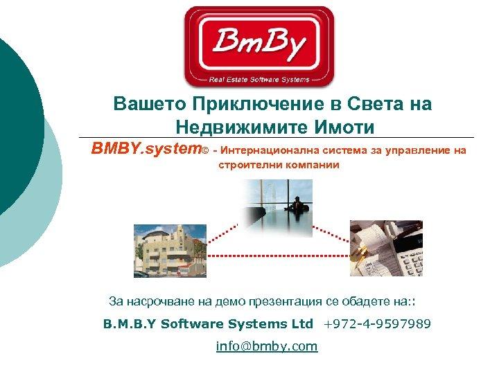 Вашето Приключение в Света на Недвижимите Имоти BMBY. system© - Интернационална система за управление