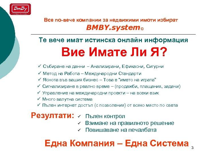 Все по-вече компании за недвижими имоти избират BMBY. system© Те вече имат истинска онлайн
