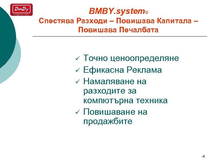 BMBY. system© Спестява Разходи – Повишава Капитала – Повишава Печалбата ü ü Точно ценоопределяне
