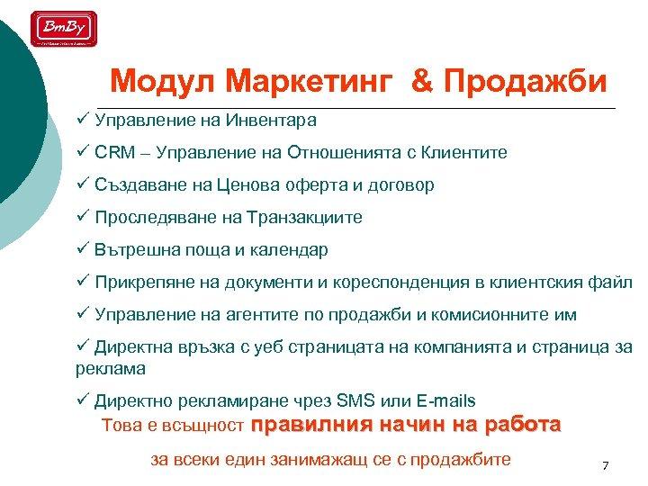 Модул Маркетинг & Продажби ü Управление на Инвентара ü CRM – Управление на Отношенията