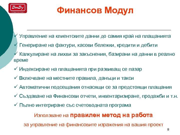 Финансов Модул ü Управление на клиентските данни до самия край на плащанията ü Генериране