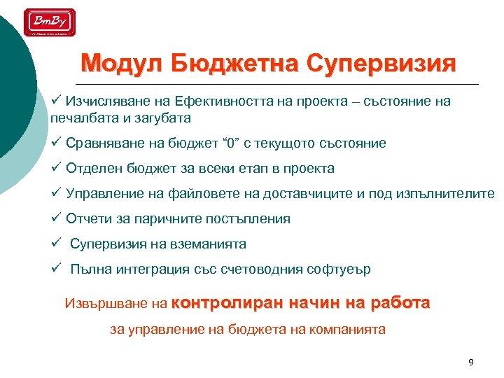 Модул Бюджетна Супервизия ü Изчисляване на Ефективността на проекта – състояние на печалбата и