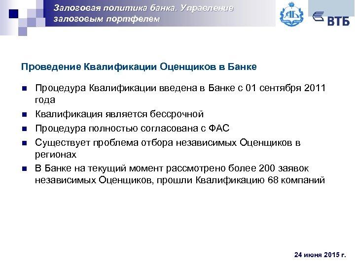 Залоговая политика банка. Управление залоговым портфелем Проведение Квалификации Оценщиков в Банке n n n