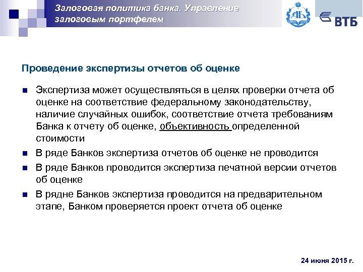 Залоговая политика банка. Управление залоговым портфелем Проведение экспертизы отчетов об оценке n n Экспертиза