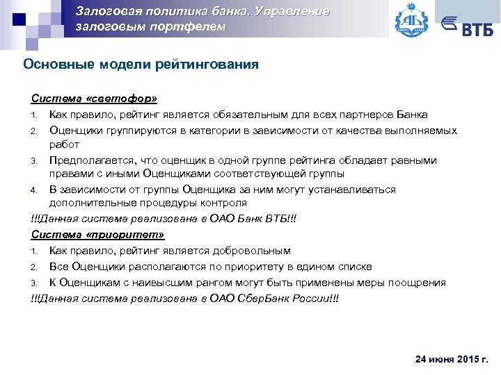 Залоговая политика банка. Управление залоговым портфелем Основные модели рейтингования Система «светофор» 1. Как правило,
