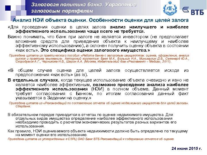 Залоговая политика банка. Управление залоговым портфелем Анализ НЭИ объекта оценки. Особенности оценки для целей
