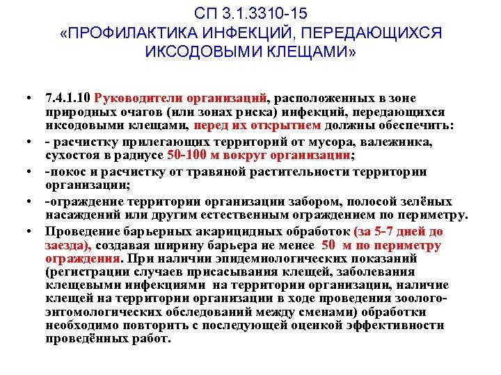 СП 3. 1. 3310 -15 «ПРОФИЛАКТИКА ИНФЕКЦИЙ, ПЕРЕДАЮЩИХСЯ ИКСОДОВЫМИ КЛЕЩАМИ» • 7. 4. 1.