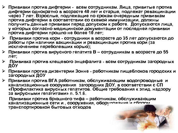 Ø Прививки против дифтерии - всем сотрудникам. Лица, привитые против дифтерии однократно в возрасте