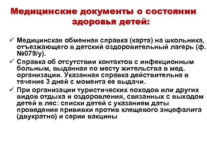 Медицинские документы о состоянии здоровья детей: ü Медицинская обменная справка (карта) на школьника, отъезжающего