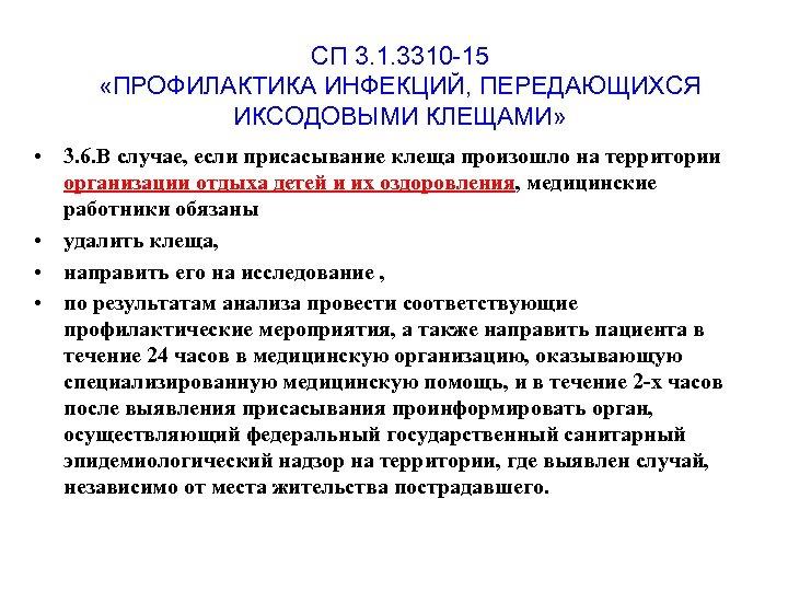 СП 3. 1. 3310 -15 «ПРОФИЛАКТИКА ИНФЕКЦИЙ, ПЕРЕДАЮЩИХСЯ ИКСОДОВЫМИ КЛЕЩАМИ» • 3. 6. В