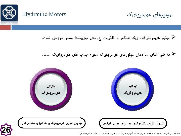 ﻣﻮﺗﻮﺭﻫﺎی ﻫیﺪﺭﻭﻟیک Hydraulic Motors Ø ﻣﻮﺗﻮﺭ ﻫیﺪﺭﻭﻟیک، یک ﻋﻤﻠگﺮ ﺑﺎ ﻗﺎﺑﻠیﺖ چﺮﺧﺶ پیﻮﺳﺘۀ