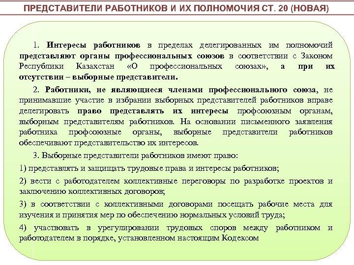 ПРЕДСТАВИТЕЛИ РАБОТНИКОВ И ИХ ПОЛНОМОЧИЯ СТ. 20 (НОВАЯ) 1. Интересы работников в пределах делегированных