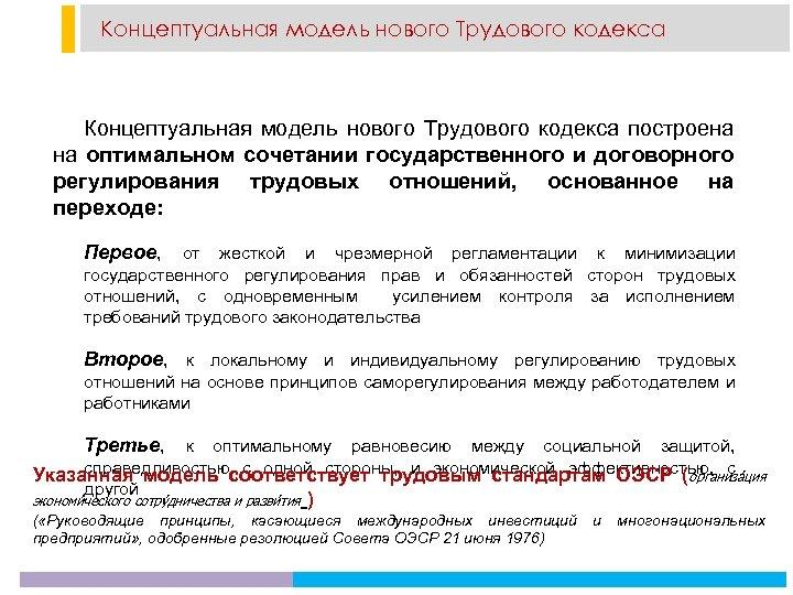 Концептуальная модель нового Трудового кодекса построена на оптимальном сочетании государственного и договорного регулирования трудовых