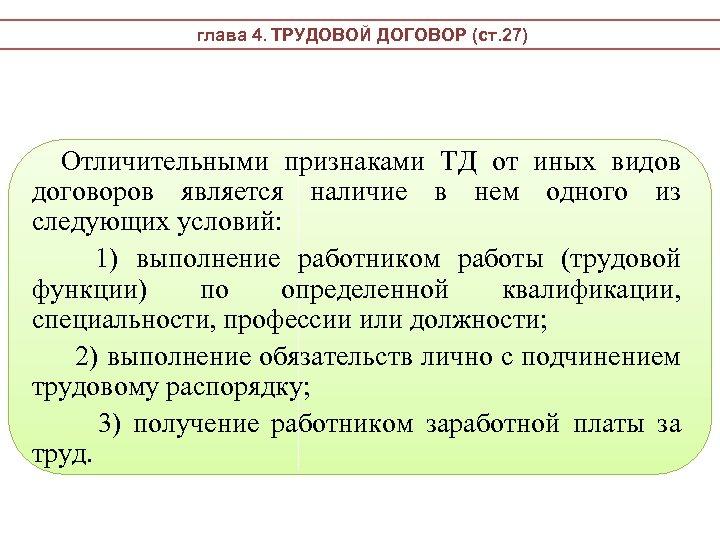 глава 4. ТРУДОВОЙ ДОГОВОР (ст. 27) Отличительными признаками ТД от иных видов договоров