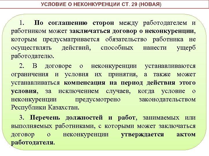 УСЛОВИЕ О НЕКОНКУРЕНЦИИ СТ. 29 (НОВАЯ) 1. По соглашению сторон между работодателем и работником