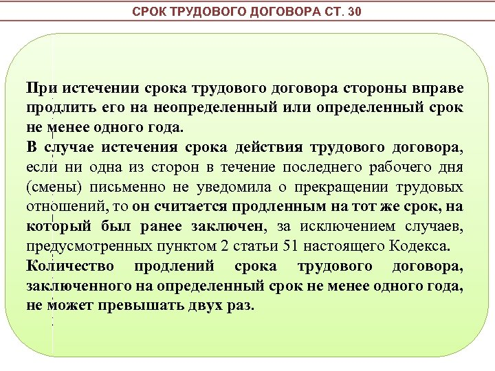 СРОК ТРУДОВОГО ДОГОВОРА СТ. 30 При истечении срока трудового договора стороны вправе продлить его