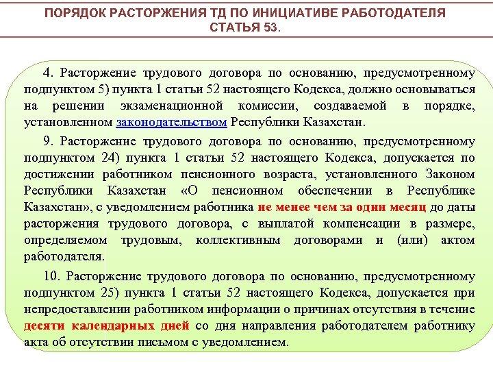 ПОРЯДОК РАСТОРЖЕНИЯ ТД ПО ИНИЦИАТИВЕ РАБОТОДАТЕЛЯ СТАТЬЯ 53. 4. Расторжение трудового договора по основанию,