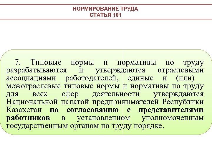 НОРМИРОВАНИЕ ТРУДА СТАТЬЯ 101 7. Типовые нормы и нормативы по труду разрабатываются и утверждаются