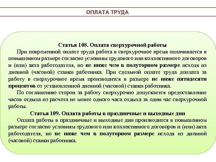 ОПЛАТА ТРУДА Статья 108. Оплата сверхурочной работы При повременной оплате труда работа в сверхурочное