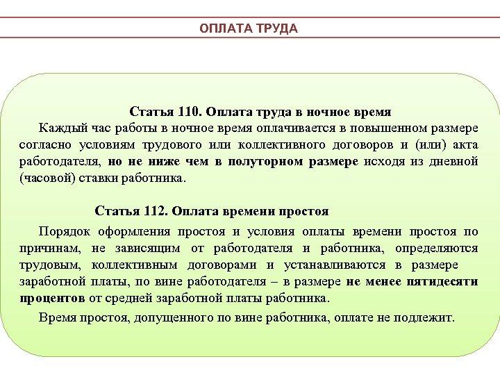 ОПЛАТА ТРУДА Статья 110. Оплата труда в ночное время Каждый час работы в ночное