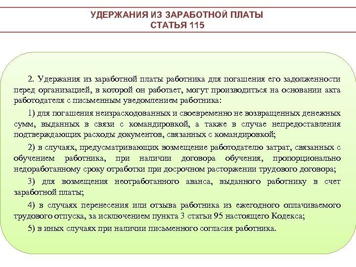 УДЕРЖАНИЯ ИЗ ЗАРАБОТНОЙ ПЛАТЫ СТАТЬЯ 115 2. Удержания из заработной платы работника для погашения