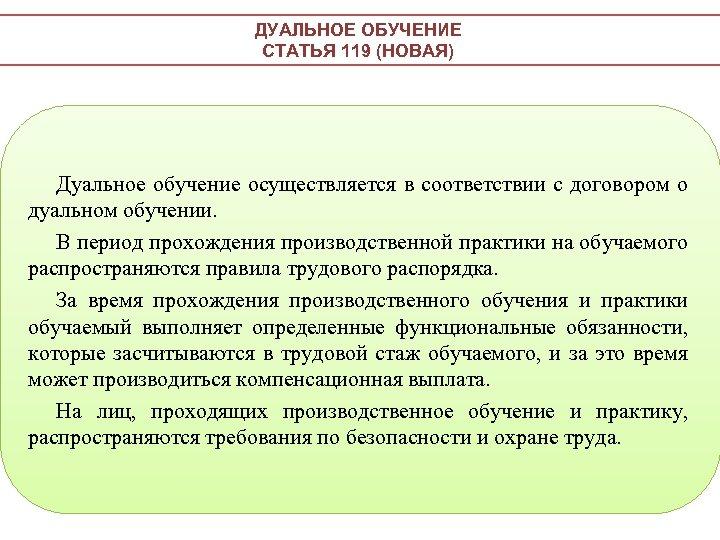 ДУАЛЬНОЕ ОБУЧЕНИЕ СТАТЬЯ 119 (НОВАЯ) Дуальное обучение осуществляется в соответствии с договором о дуальном