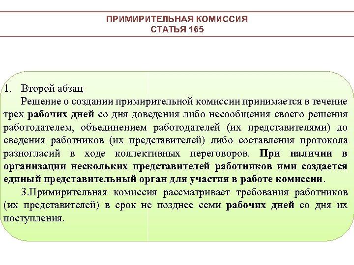ПРИМИРИТЕЛЬНАЯ КОМИССИЯ СТАТЬЯ 165 1. Второй абзац Решение о создании примирительной комиссии принимается в