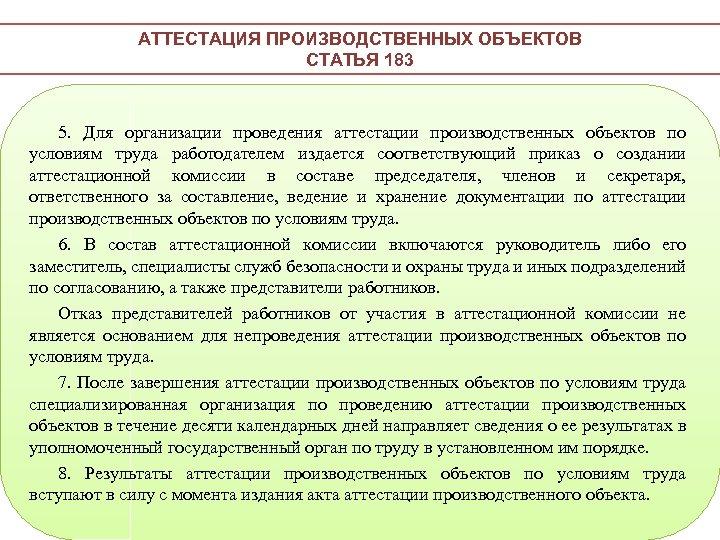 АТТЕСТАЦИЯ ПРОИЗВОДСТВЕННЫХ ОБЪЕКТОВ СТАТЬЯ 183 5. Для организации проведения аттестации производственных объектов по условиям