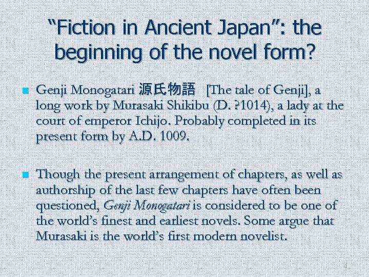 """Fiction in Ancient Japan"": the beginning of the novel form? n Genji Monogatari 源氏物語 [The"