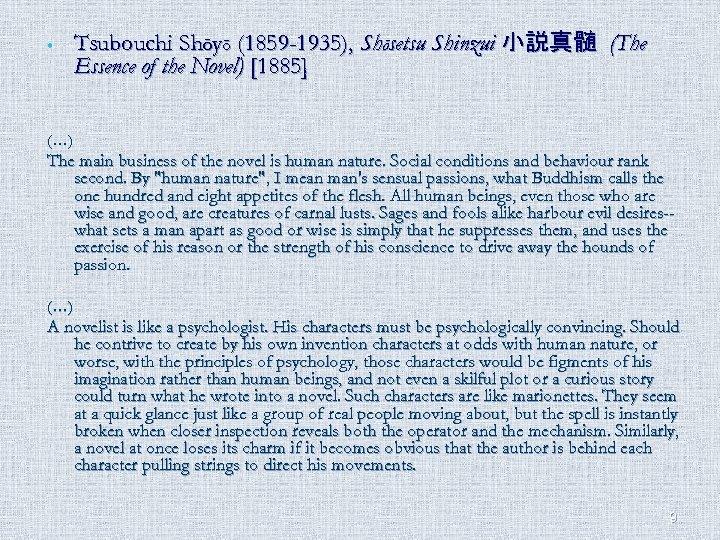 • Tsubouchi Shōyō (1859 -1935), Shōsetsu Shinzui 小説真髄 (The Essence of the Novel)