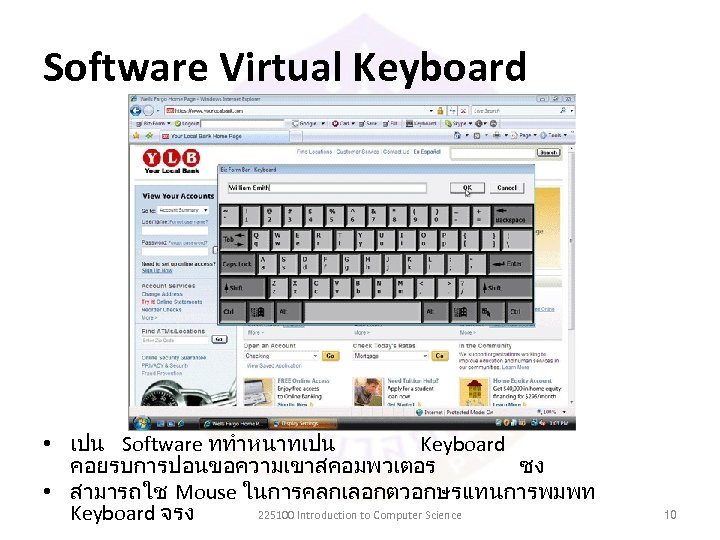 Software Virtual Keyboard • เปน Software ททำหนาทเปน Keyboard คอยรบการปอนขอความเขาสคอมพวเตอร ซง • สามารถใช Mouse ในการคลกเลอกตวอกษรแทนการพมพท