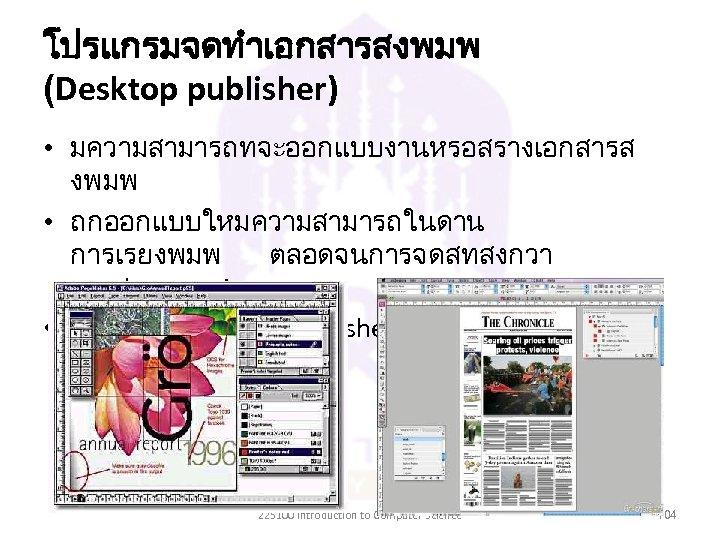 โปรแกรมจดทำเอกสารสงพมพ (Desktop publisher) • มความสามารถทจะออกแบบงานหรอสรางเอกสารส งพมพ • ถกออกแบบใหมความสามารถในดาน การเรยงพมพ ตลอดจนการจดสทสงกวา word processing • เชน