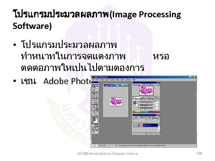 โปรแกรมประมวลผลภาพ(Image Processing Software) • โปรแกรมประมวลผลภาพ ทำหนาทในการจดแตงภาพ หรอ ตดตอภาพใหเปนไปตามตองการ • เชน Adobe Photoshop 225100 Introduction