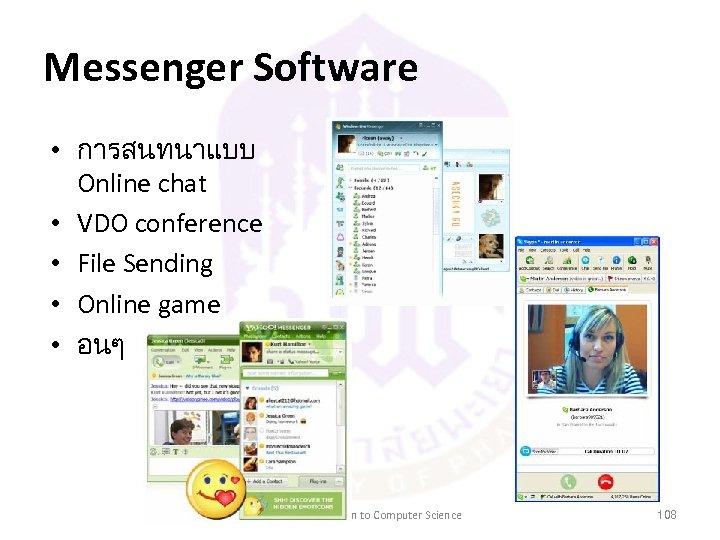 Messenger Software • การสนทนาแบบ Online chat • VDO conference • File Sending • Online